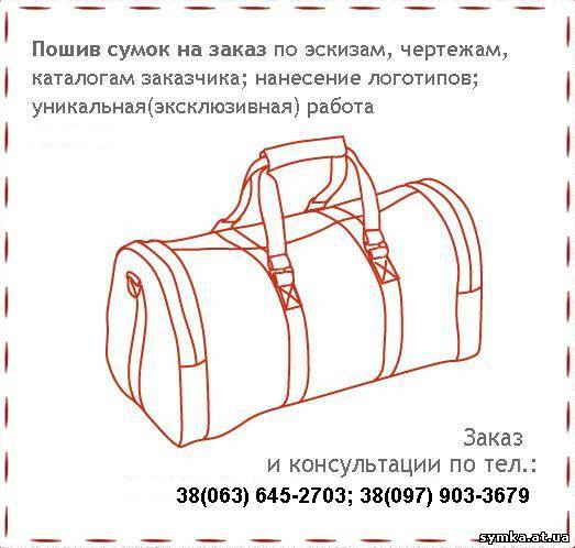 Выкройка больших дорожных сумок